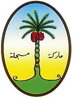 Vodní dýmky Nakhla